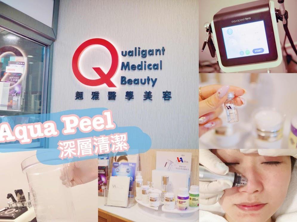 ♡ 療程 ◆ 吸走毛孔污垢的AQUA PEEL深層清潔療程 ◆ Qualigant Medical Beauty ♤